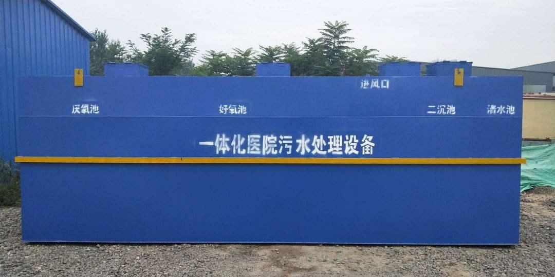 医院废水排放处理